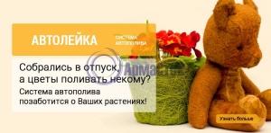 Система автоматического полива растений Автолейка_2