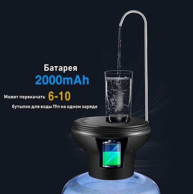 Электрическая помпа-подставка для воды под бутылки 19л JAV-T1
