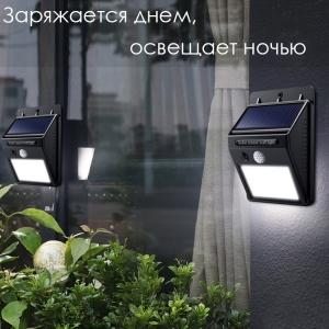 Светодиодный настенный светильник с датчиком движения на солнечной батарее НайтЛайт-3, 20 светодиодов_2