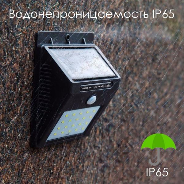 Светодиодный настенный светильник с датчиком движения на солнечной батарее НайтЛайт-3, 20 светодиодов