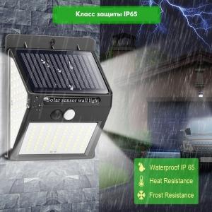 Светодиодный уличный светильник с датчиком движения на солнечной батарее НайтЛайт-3, 140 светодиодов_2