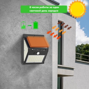 Светодиодный уличный светильник с датчиком движения на солнечной батарее НайтЛайт-3, 140 светодиодов_3